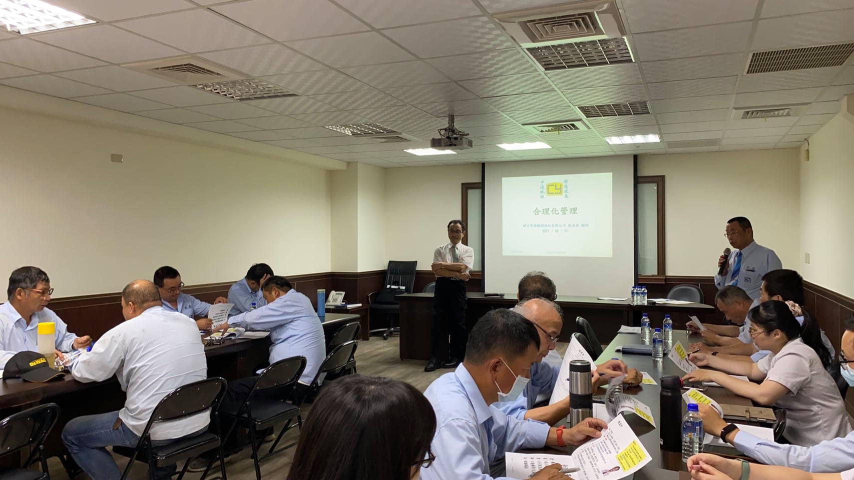 中源機電-合理化管理課程
